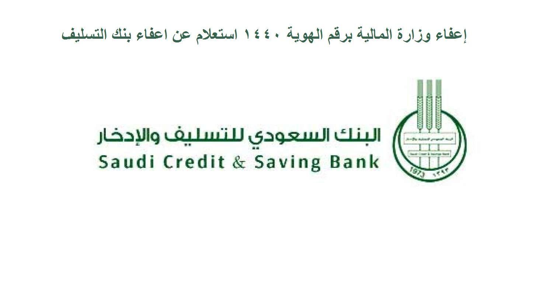 إعفاء وزارة المالية برقم الهوية 1440 استعلام عن اعفاء بنك التسليف اسقاط القروض Math Savings Bank Saving