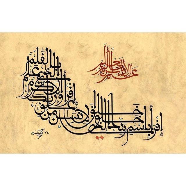 اقرأ باسم ربك الذي خلق خلق الإنسان من علق اقرأ وربك الأكرم الذي علم بالقلم علم الإنسان م Arabic Calligraphy Artwork Calligraphy Art Islamic Art Calligraphy