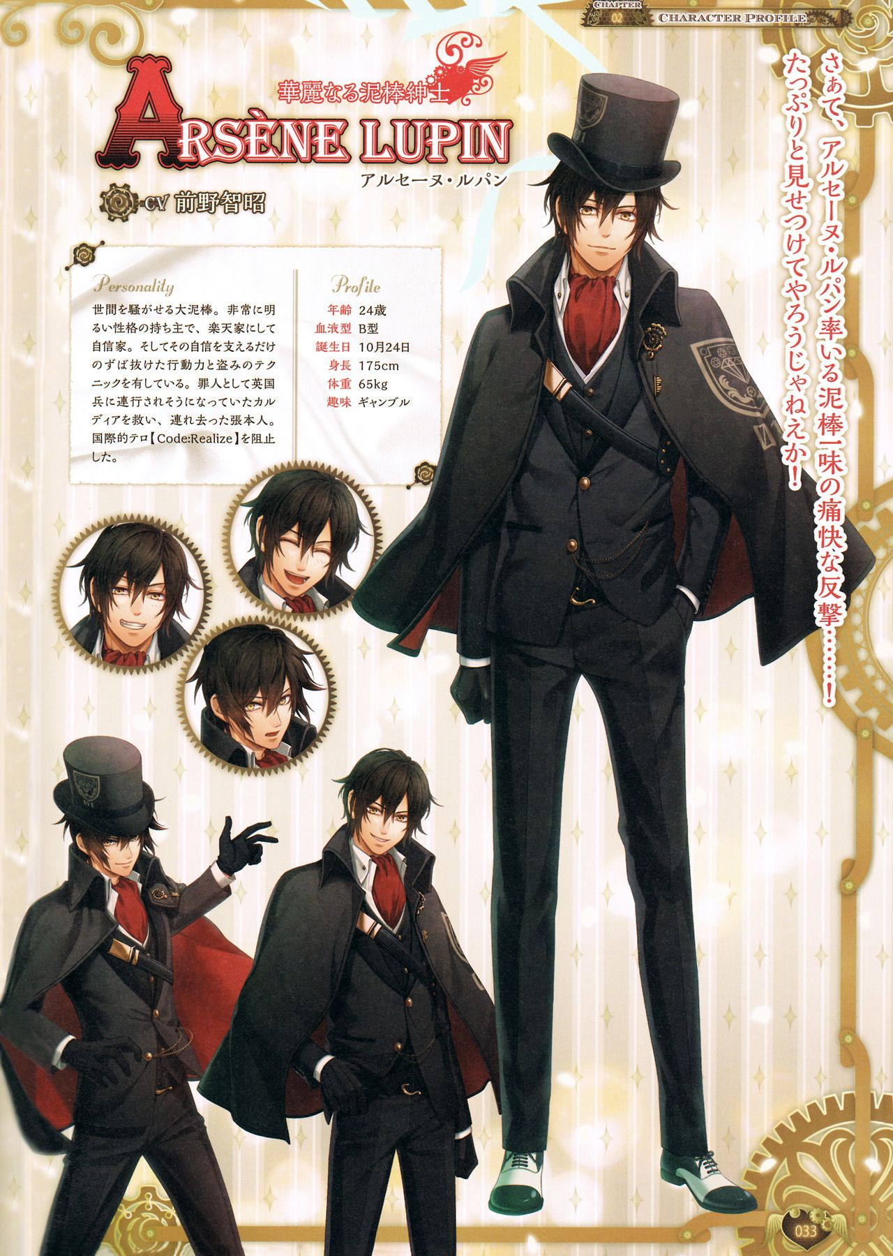 a review of the original lupin story arsene lupin gentleman thief Review this title 5 reviews hide  detailed in leblanc's first book 'arsene lupin, gentleman thief'  this is an original screenplay,borrowing some elements from.