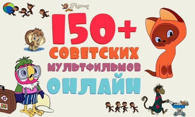 Коллекция лучших советских мультфильмов онлайн ...