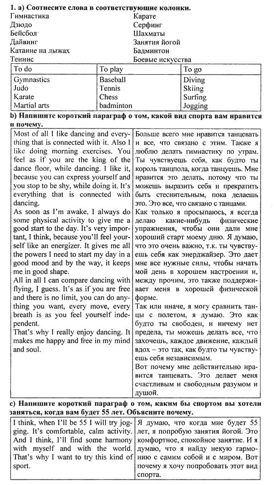 Занимательный русский язык в 1 классе праздник