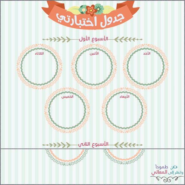 تصميم منظم جدول اختبارات Birthday Girl Quotes Happy Birthday Wishes Cards Diy Planner