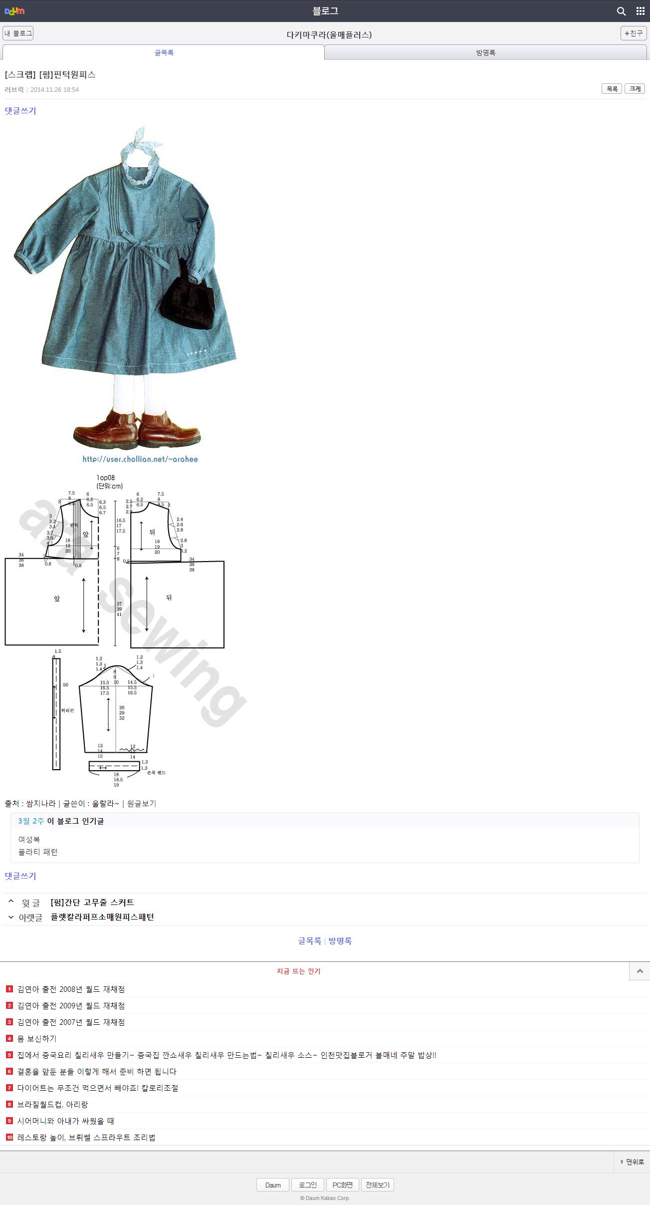 Pin de 최경애 en 하은3   Pinterest   Costura, Patrones faciles y ...