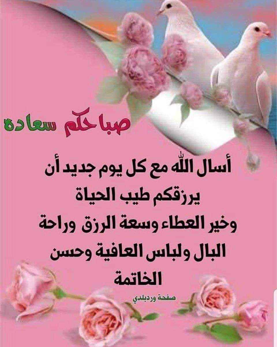 Pin By Ummohamed On اسماء الله الحسنى Good Morning Gif Morning Gif Good Morning