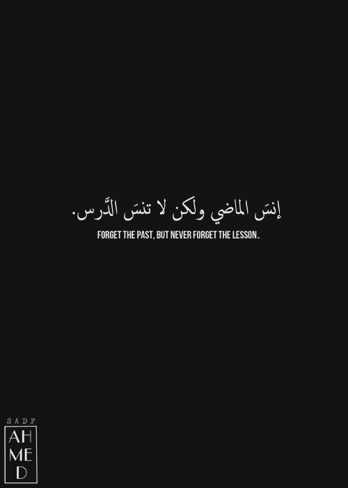 Forget The Past But Never Forget The Lesson My Designs Arabic