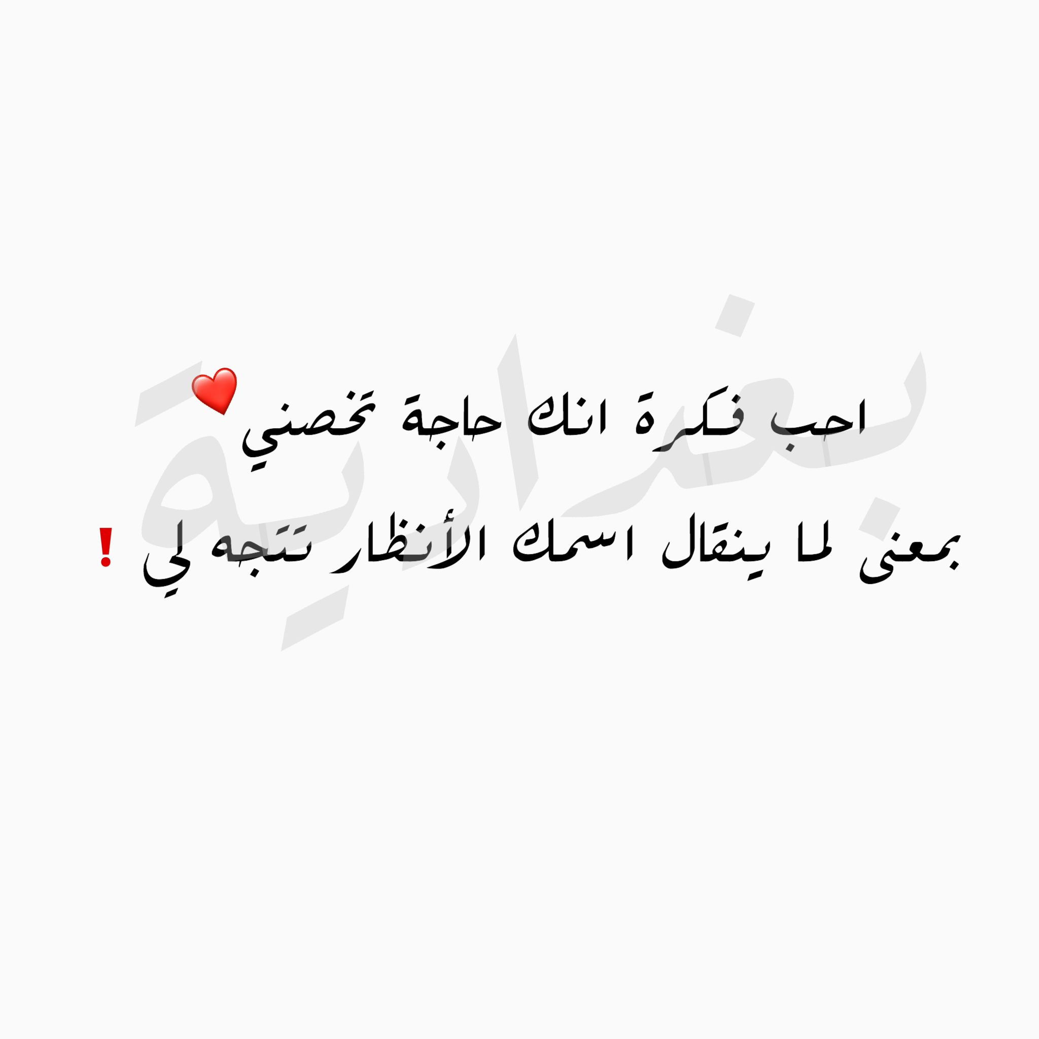 Pin By Abeer On خواطر Arabic Words Quotes Words