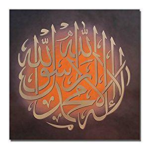 Kumpulan Kaligrafi Lailahaillallah Seni Kanvas Seni Islamis