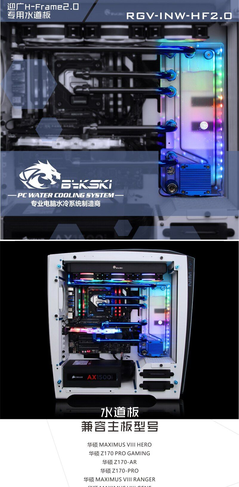 Bykski Water Cooler Waterway Plate For Inwin H Frame 2 0 Case Rbw