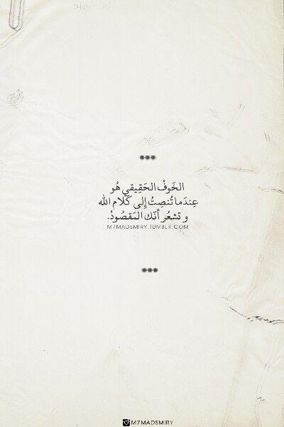 الخوف الحقيقي Islamic Quotes Poet Quotes Arabic Words