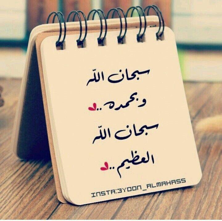 سبحان الله وبحمده سبحان الله العظيم Islamic Pictures Islam Islam Quran