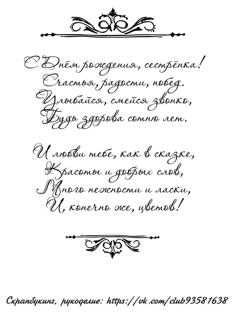 Поздравления в стихах лирические