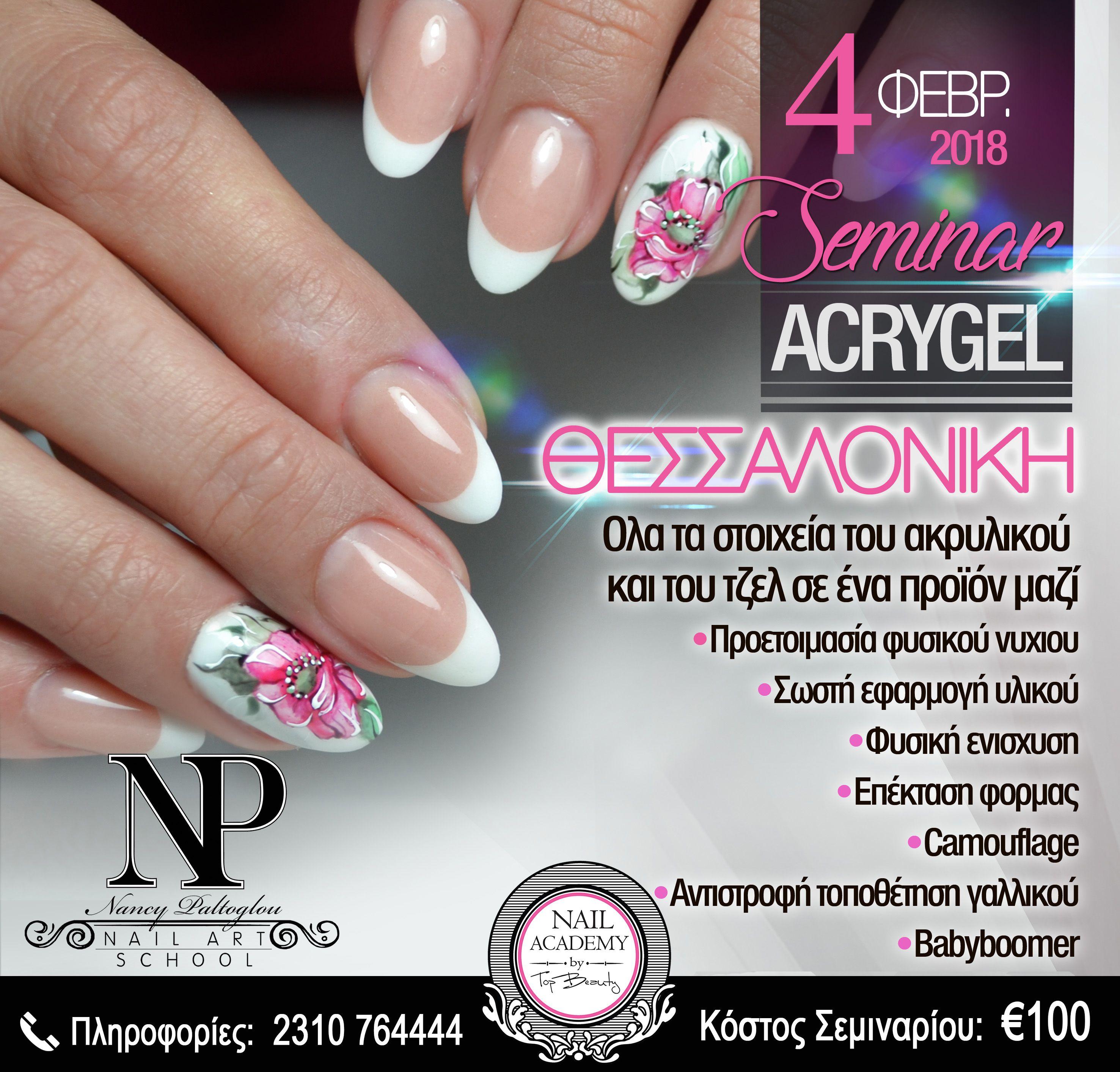 Seminar Acrygel With Nancy Paltoglou At Top Beauty Nail Academy