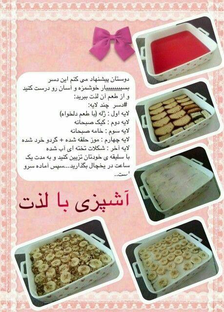 دسر با موز و گردو و شکلات Persian Food Food Cooking