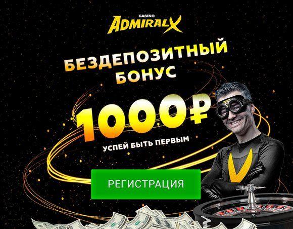 Казино «Адмирал» онлайн – большой выбор игр, как новых, так и классических, предоставляет наше казино.Возможность играть как на деньги, так и бесплатно, обширная бонусная программа, турниры и лотереи – любители.Прокопьевск