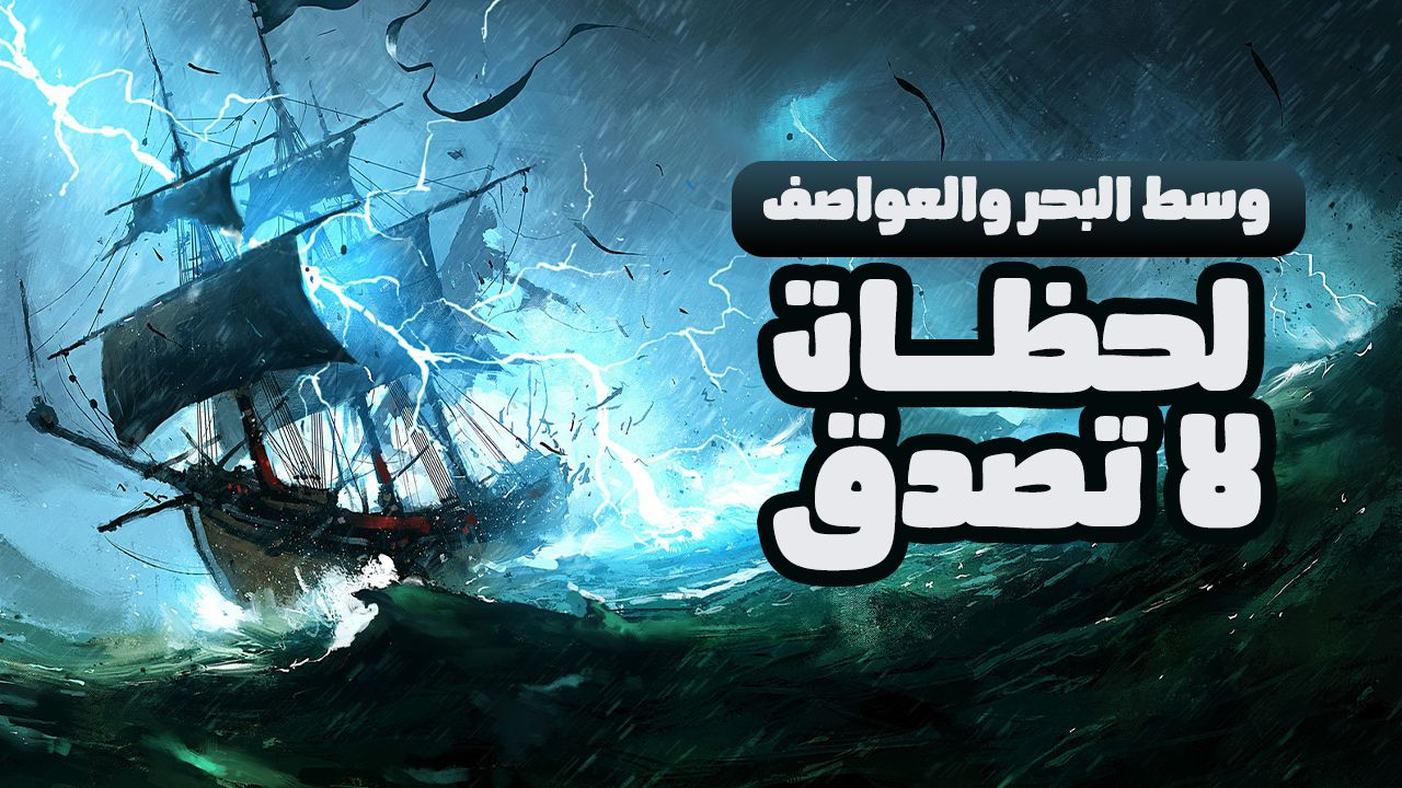 ماذا يحدث للسفن وسط العواصف في البحر لحظات لاتصدق Poster Sea Movie Posters