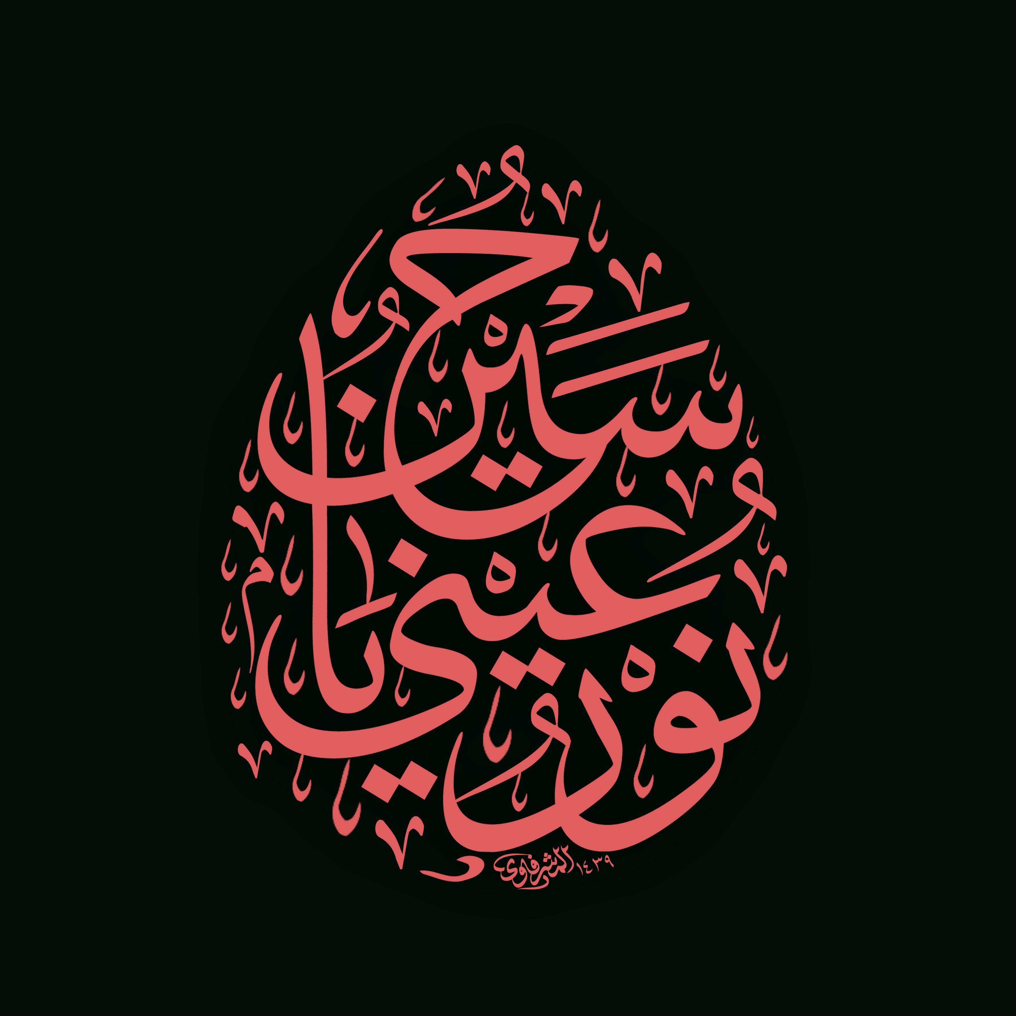 نورعيني ياحسين الحسين بن علي عليهما السلام الخطاط محمد الحسني المشرفاوي 1439 محرم الحرام Arabic Calligraphy Artwork Islamic Artwork Islamic Calligraphy