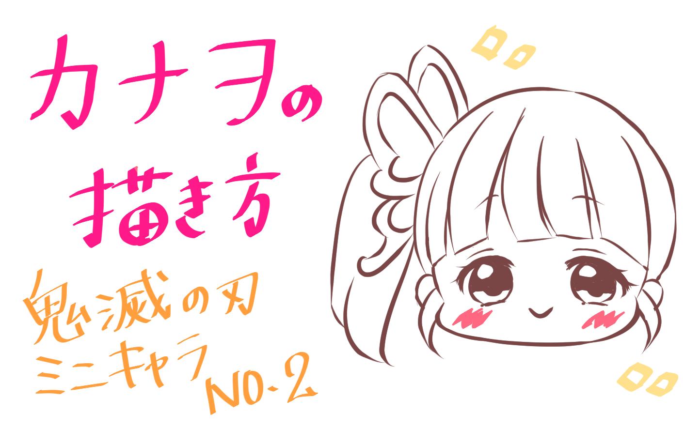 ミニキャラ カナヲ