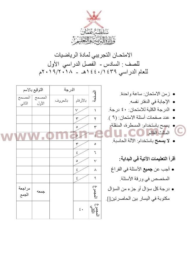 مدونة سلطنة عمان التعليمية Journal Bullet Journal