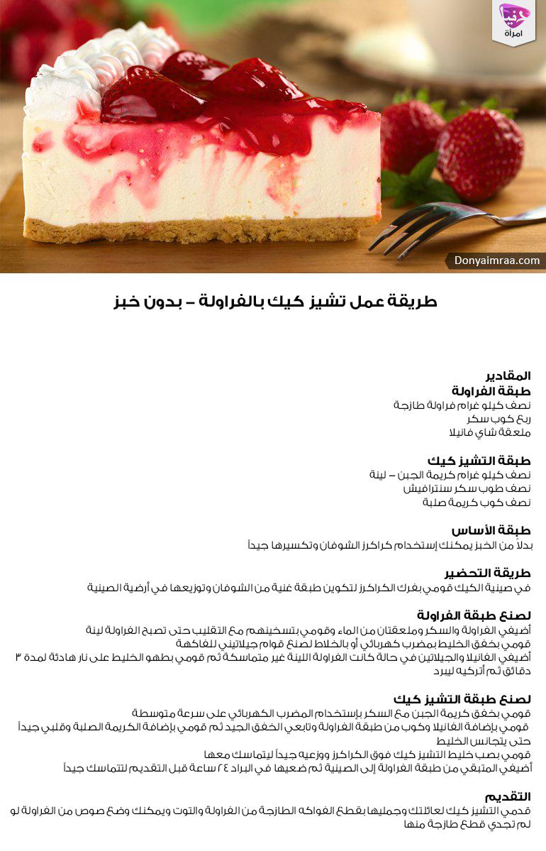 حلى حلويات تشيز كيك طريقة عمل طريقة تحضير فراولة جبن دنيا امرأة كويت كويتيات كويتي دبي الامارات السعودية ق Ramadan Desserts Desserts Arabic Food