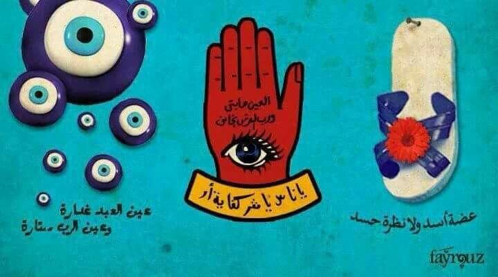 أيقونة الكف خمسة وخميسة بداخله عين حورس ، العين الزرقاء