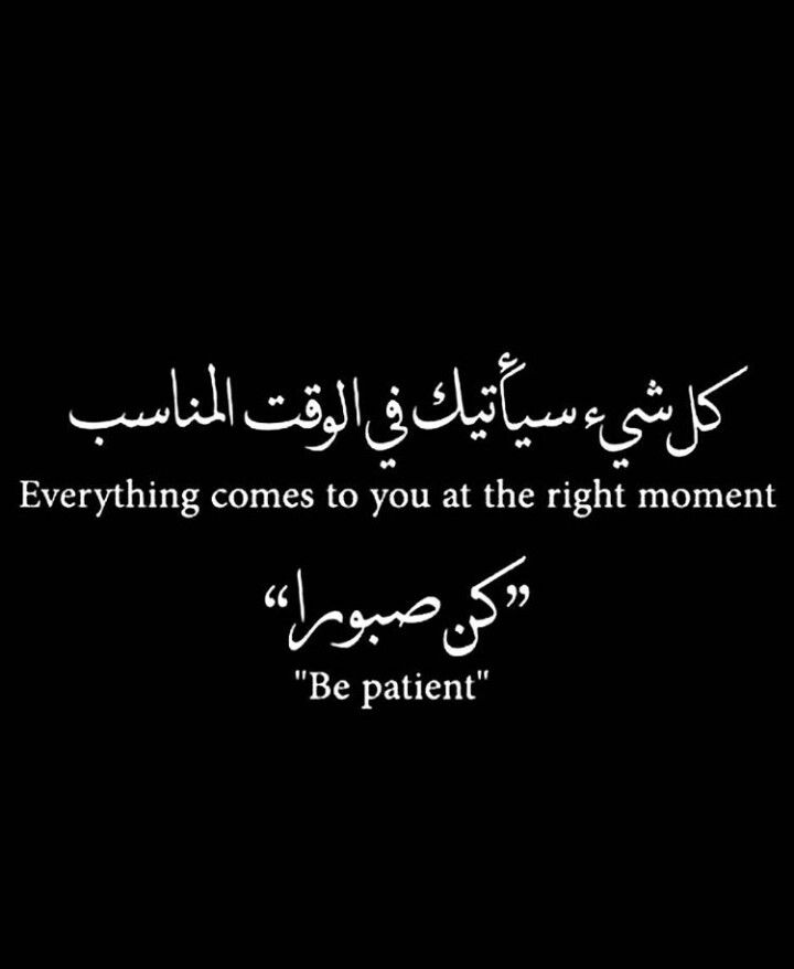 Sazzy35x Arabic Tattoo Quotes Words Quotes Islamic Love Quotes