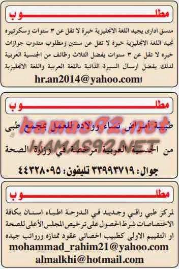 وظائف خالية مصرية وعربية وظائف خالية من الصحف القطرية الاحد 20 07 2014 Periodic Table