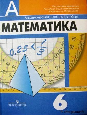 Новопрудскому новогодняя математика 5 класс виленкин гдз списывай.ру осень