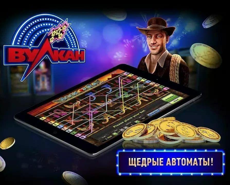 вулкан 24 казино мобильная версия