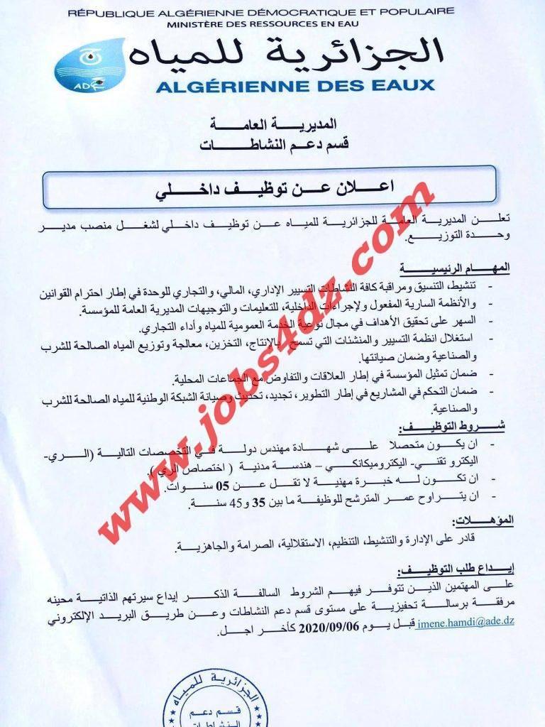 اعلان توظيف بالجزائرية للمياه اوت 2020 Journal Bullet Journal