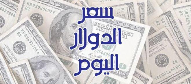 اليوم الاحد 20 11 2016 ارتفاع سعر الدولار في البنوك و السوق السوداء Social Security Card Social Security Cards