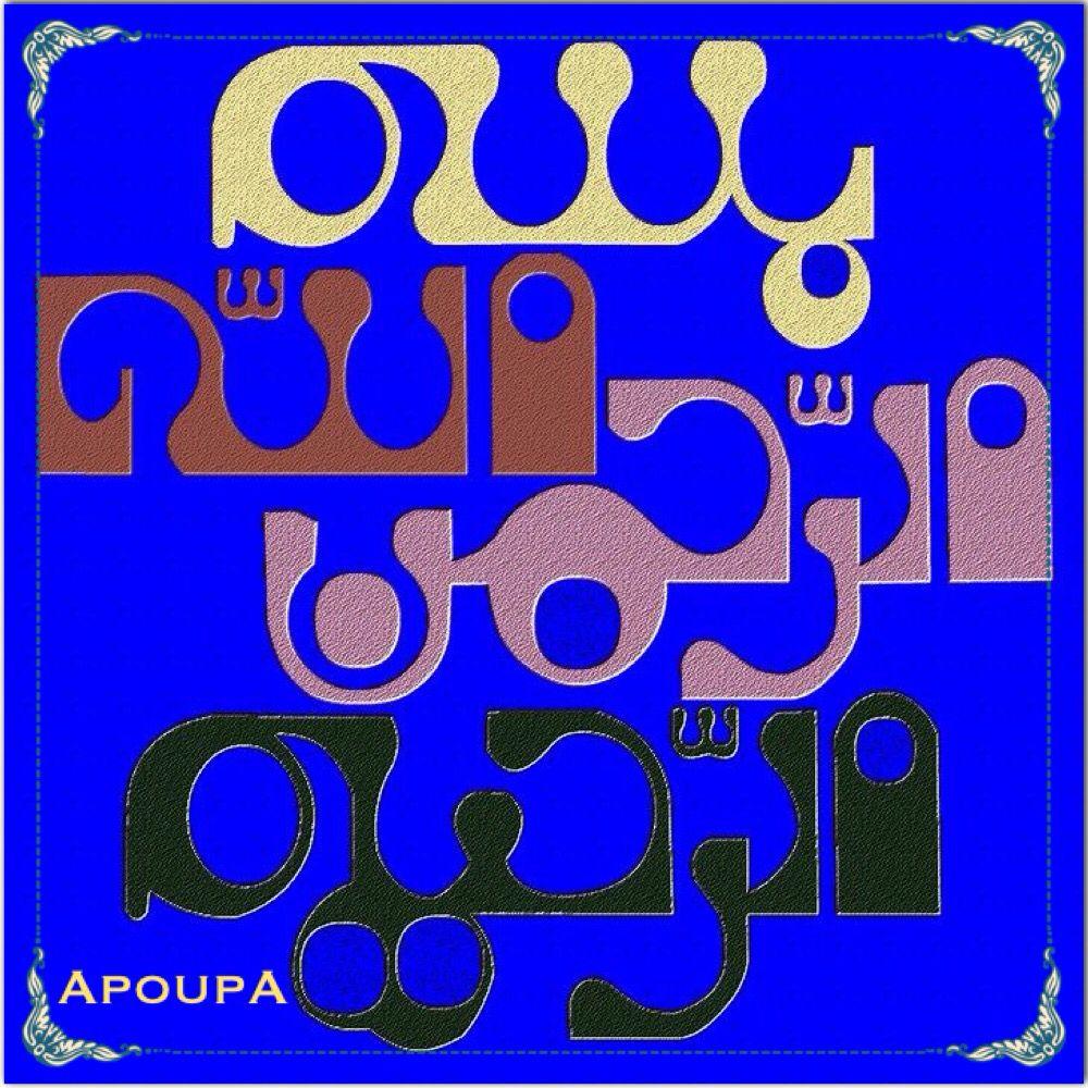 ٦ الصف Kaligrafi islam, Seni islamis, Seni
