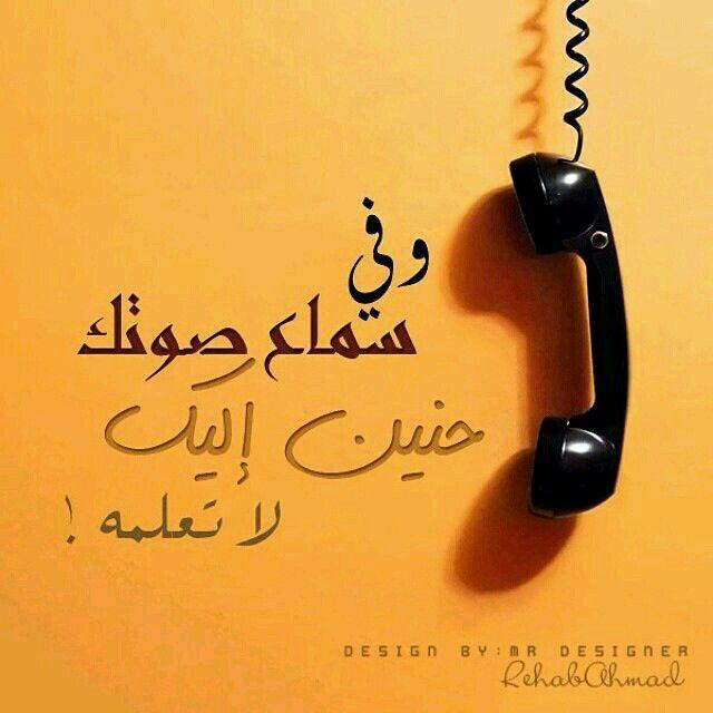 شو في ايدي لك    غير الحنين ! | ha♥ | Arabic quotes, Phone