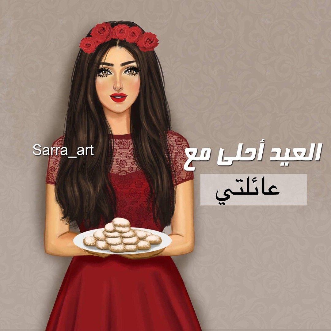 Pin By Shereena On Digital Art Sarra Art Happy Eid Ramadan