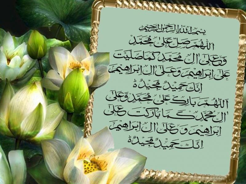 Recite Durood As much as possible and Share! May Allah Accept our Duas... Aameen!