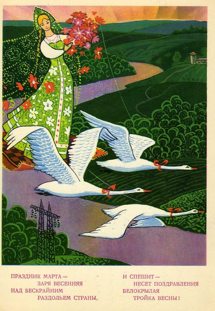 Поздравление летием, советские весенние открытки