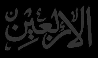 مخطوطات قم جدد الحزن في العشرين من صفر Blog Posts Blog Arabic Calligraphy