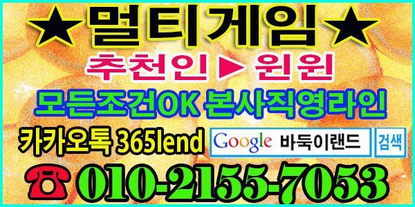 멀티게임, 멀티게임 (톡:365lend) 24시빠른일처리 010-2155-7053 멀티게임, 멀티게임, 멀티게임, 멀티게임, 멀티게임, 멀티게임  안심보안 튼튼 라인, 본사직영라인군주게임 빠른일처리  정확한정보제공 24시콜센타 ☎ 010-2155-7053  카톡:365lend  바둑이랜드 http://www.365land.net 올스타카지노 http://www.qc93.com 베가스카지노 http://www.qwq88.com  뉴할배게임,히어로게임,반지게임,올스타카지노, 베가스카지노 후레쉬게임,군주게임,멀티게임,바카라게임, 올스타카지노, 베가스카지노