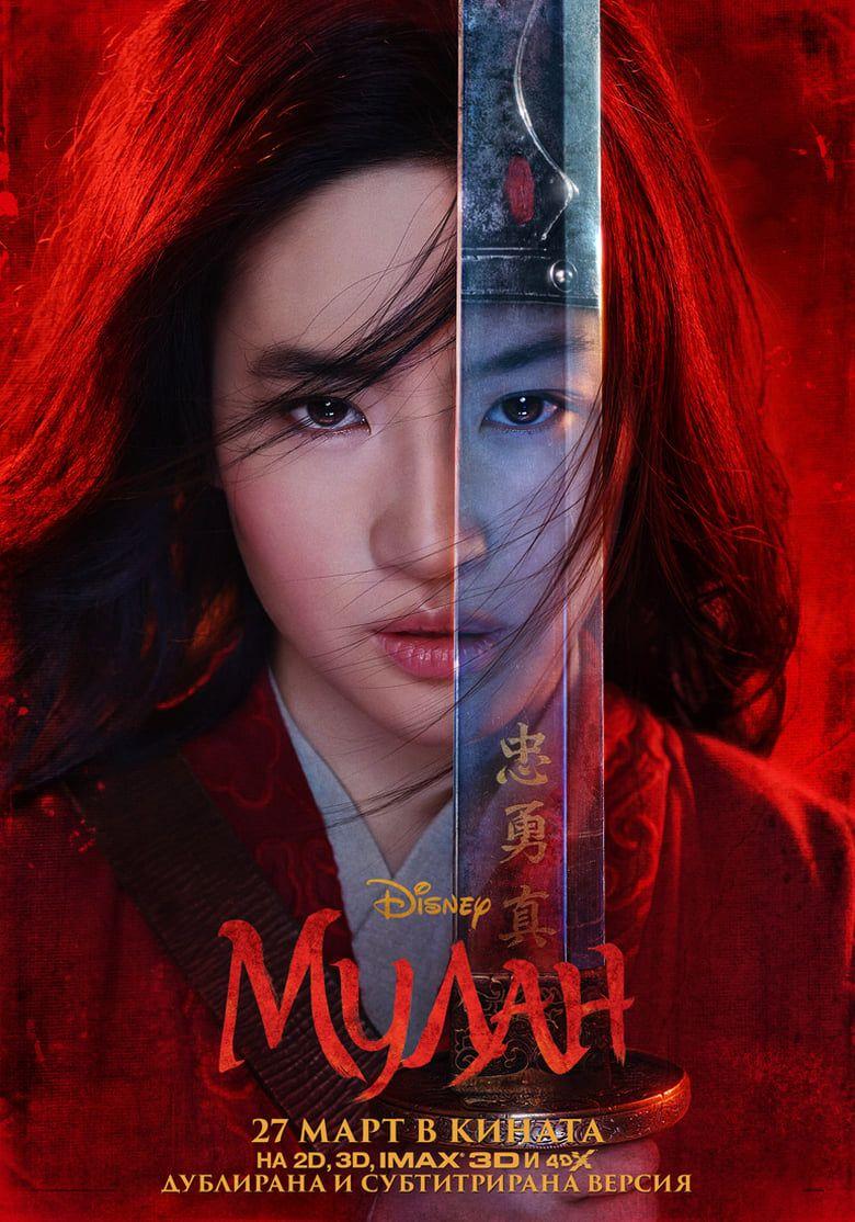 Mulan Pelicula Completa En Español Latino Repelis Free Movies Online Movies Online Mulan