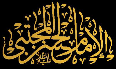 مخطوطات مخطوطات مولد الامام الحسن الزكي عليه السلام Blog Posts Blog Arabic Calligraphy