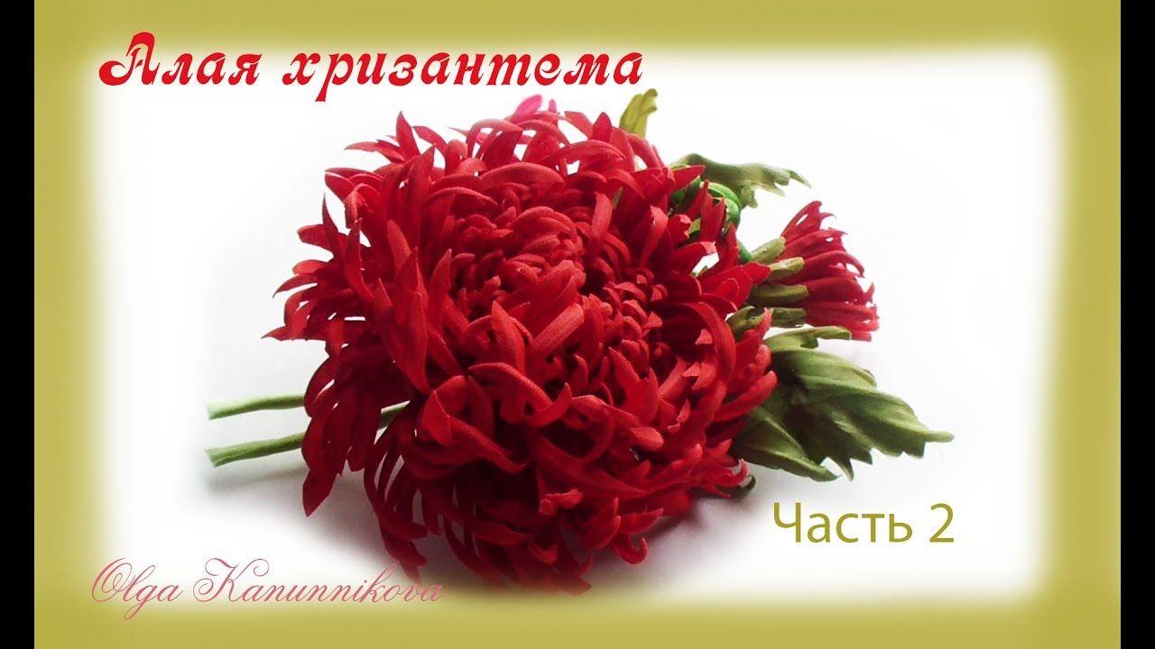 Хризантема м/к. Цветы из шелка. Часть 2. Ольга Канунникова
