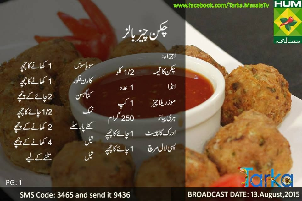 Chicken Cheese Balls 1 Food Cooking Recipes Cooking