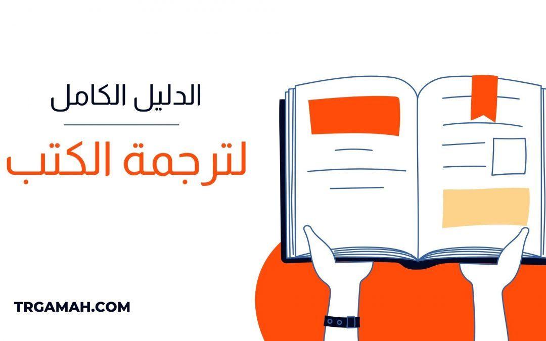 ترجمة الكتب كل ما تريد معرفته عنها في 2020 الدليل الشامل Trgamah Books Gaming Logos Logos