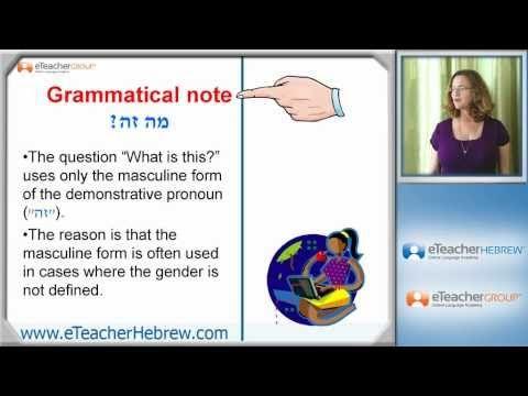 Learn Hebrew - lesson 11 - Foods | by eTeacherHebrew.com