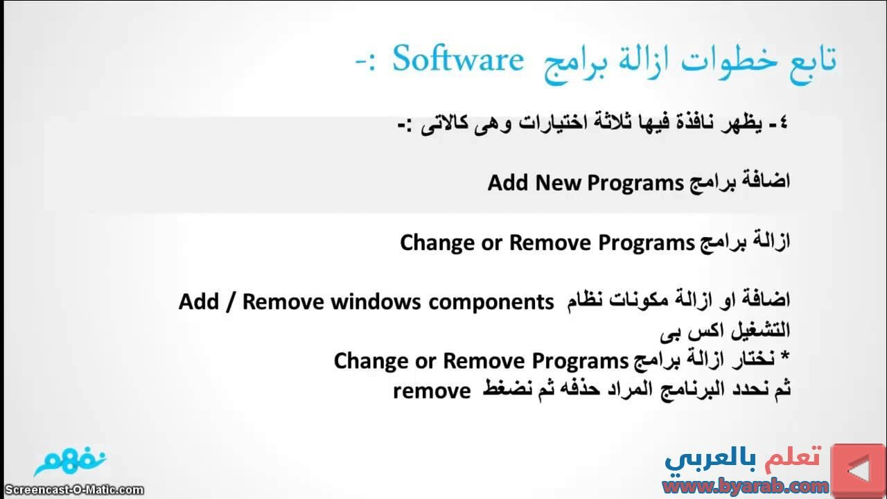 اضافة او ازالة برامج حاسب آلي للصف الأول الإعدادي موقع نفهم موقع نفهم How To Remove New Program Sins
