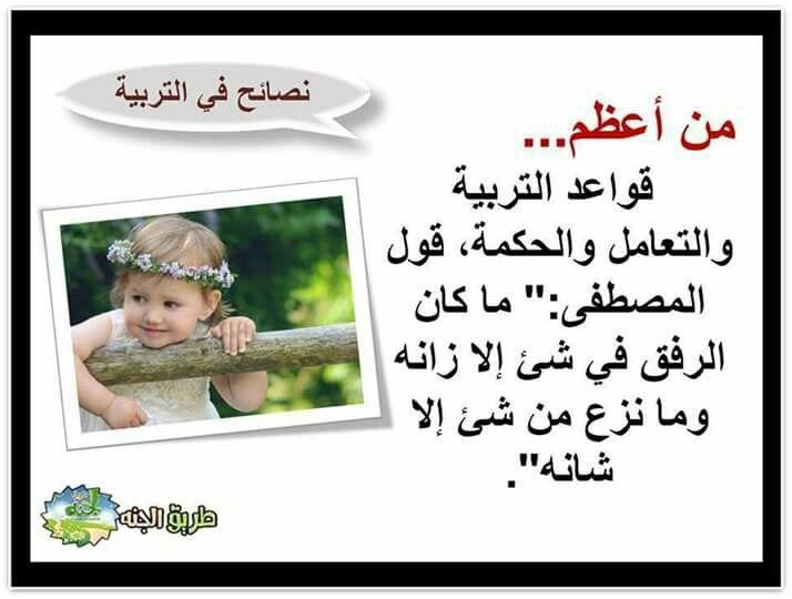 تربية الاطفال نصائح في التربية أطفال Kids Education Kids Learning Baby Education