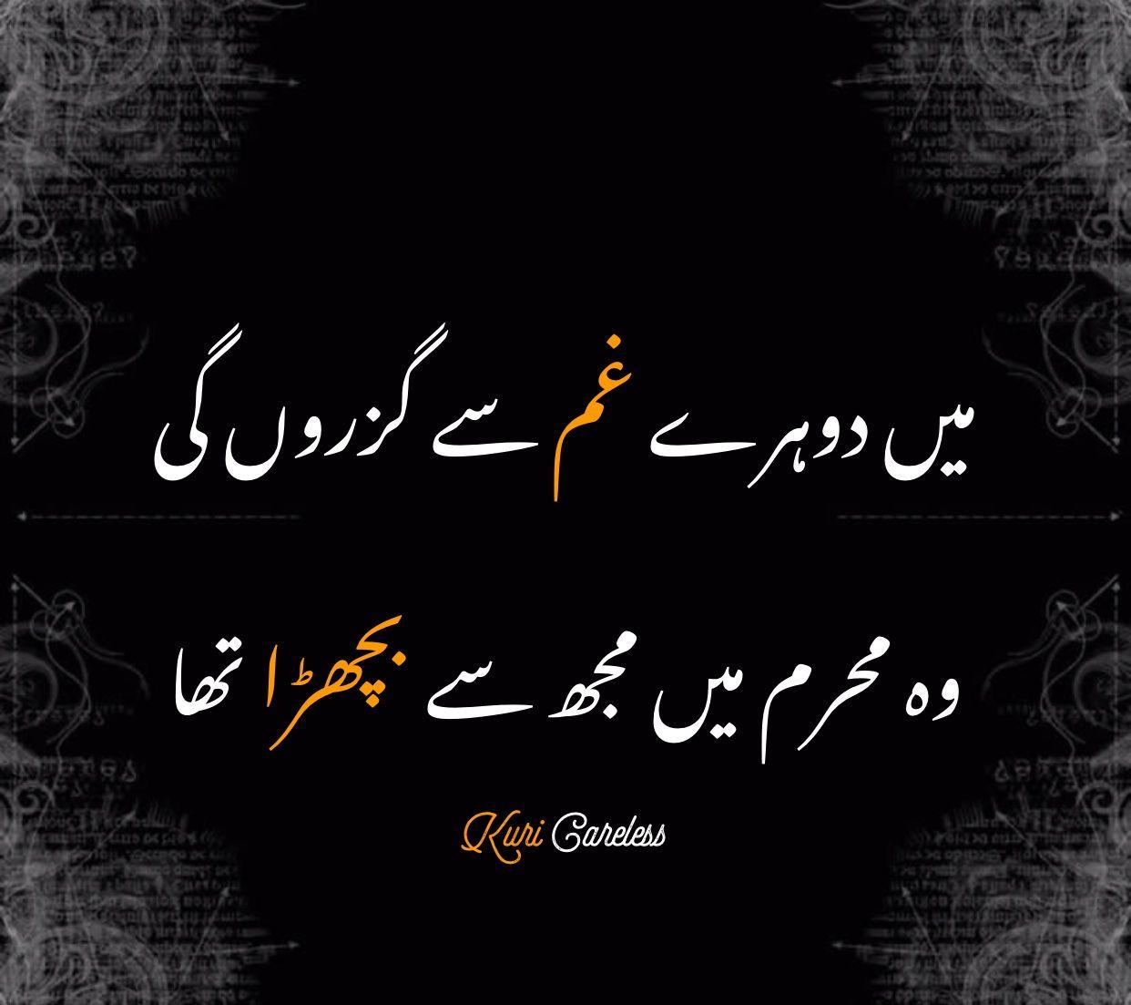 Poetry | Poetry, Urdu poetry, Words