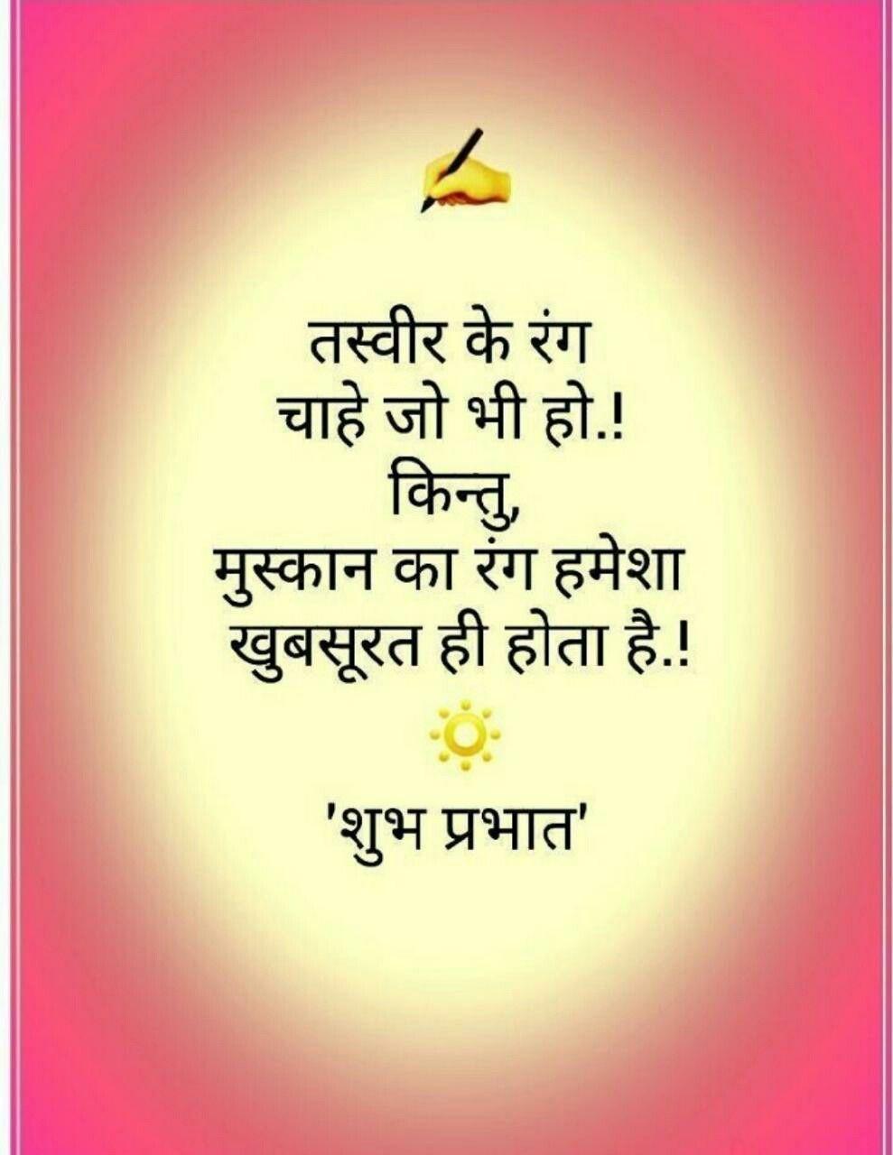 Pin by Sunita Makkar on Suprabhat | Good morning quotes
