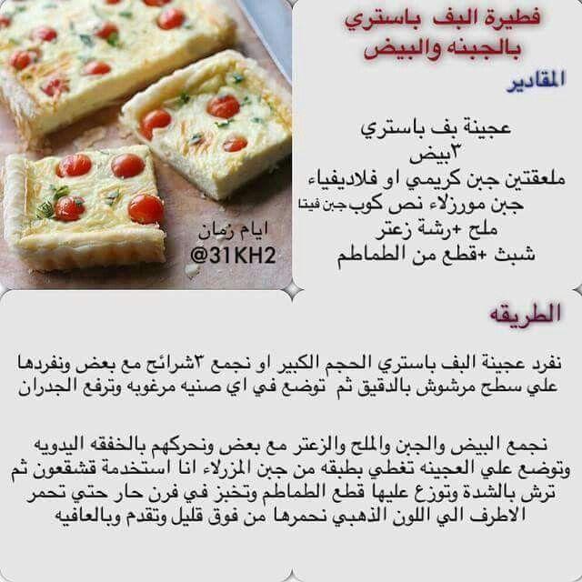 فطيرة البف باستري بالجبنه والبيض Breakfast Dishes Recipes Cooking Recipes