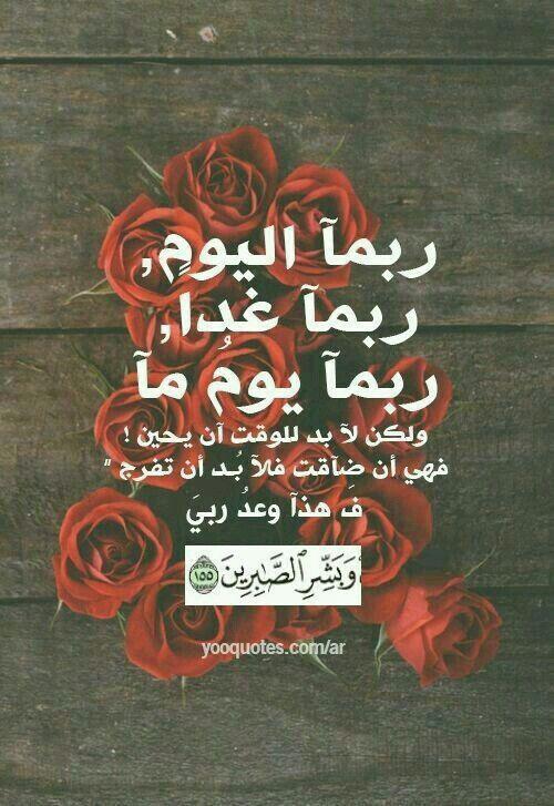 الا ان نصر الله قريب Quran Quotes Islamic Quotes Quran Islamic Phrases
