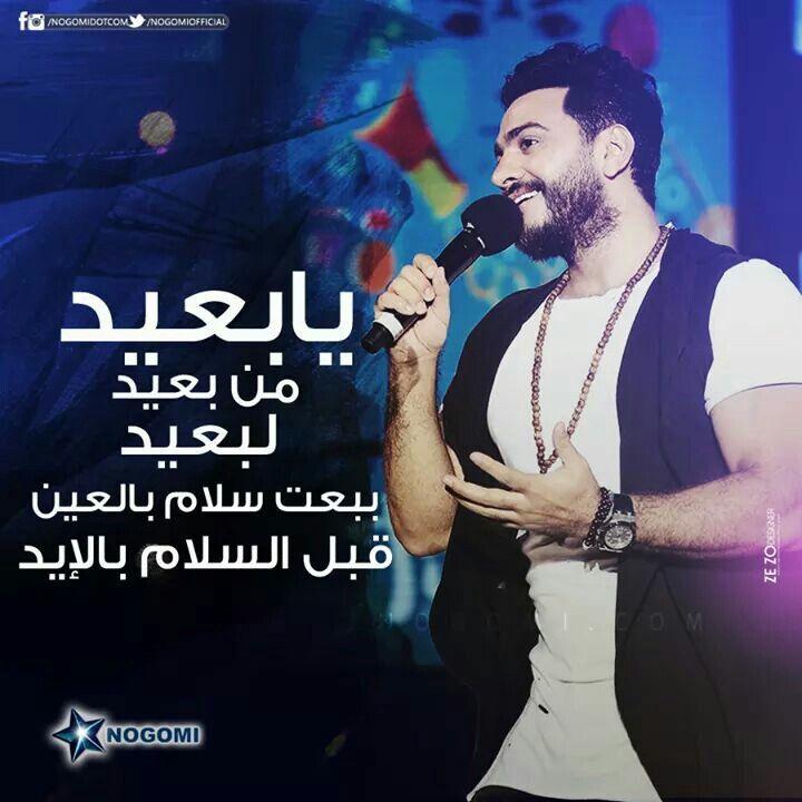 والله في سماه مانساك تامر حسني Song Words Songs Singer